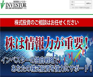 株式投資インベスター