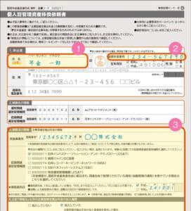 iDeCo:個人別管理資産移換依頼書
