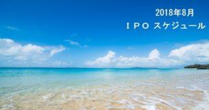 8月のIPOスケジュール