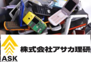アサカ理研株価ロゴ