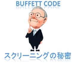 バフェット・コードスクリーニング