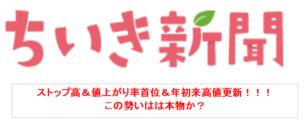 地域新聞ロゴ