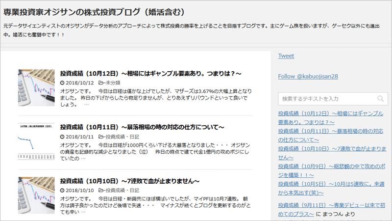 スイングトレード株ブログ3-専業投資家オジサンの株式投資ブログ