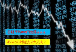 株価急落の対処
