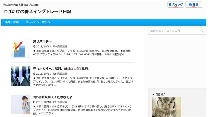 スイングトレード株ブログ2-こばたけの株スイングトレード日記