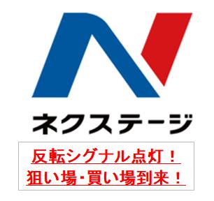 ネクステージのロゴ