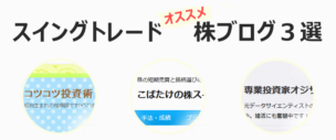 スイングトレード株ブログ