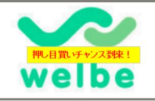 ウェルビーロゴ2