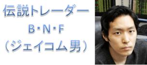 BNFジェイコム男