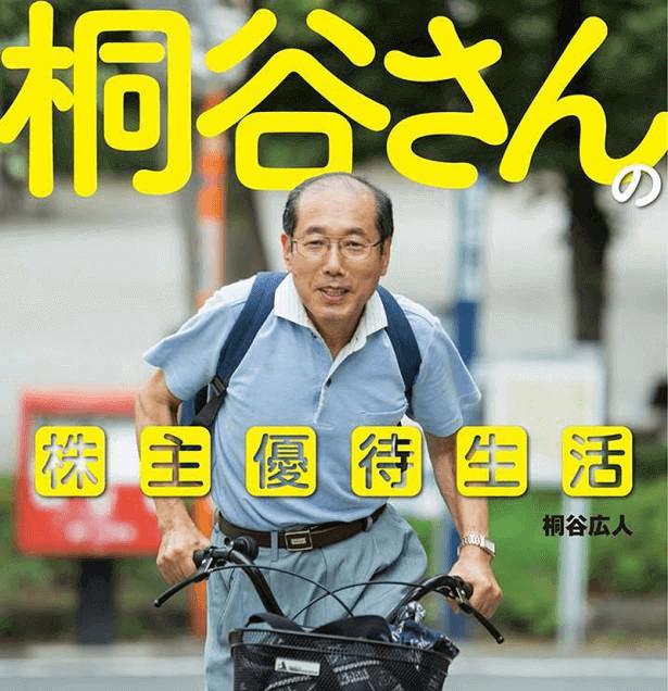 桐谷さん株主優待