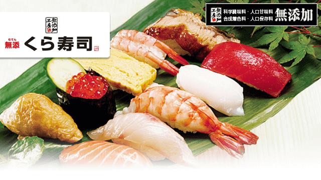 回転寿司銘柄