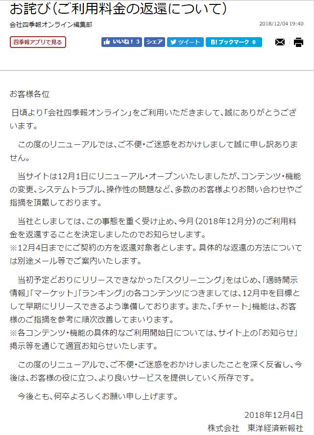 四季報オンライン編集部お詫び