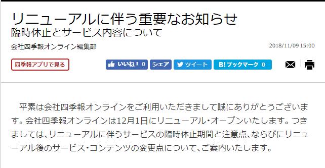 四季報オンラインリニューアル