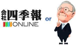 四季報オンライン改悪