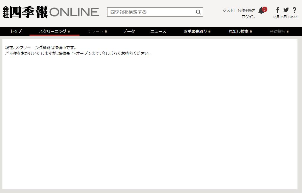 四季報オンラインスクリーニング機能