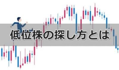 低位株の探し方