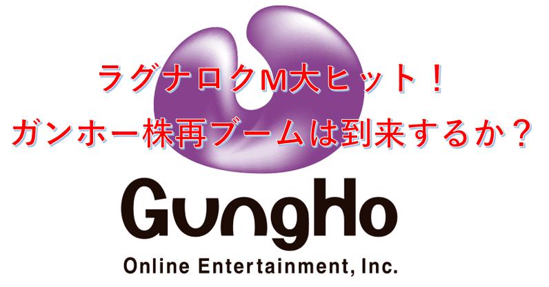 ガンホーのロゴ2