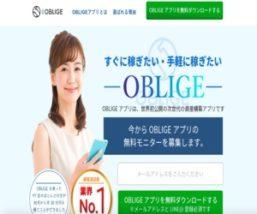 OBLIGE(オブリージュ)