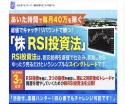 RSI投資法