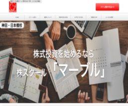 東京マーブル投資スクール