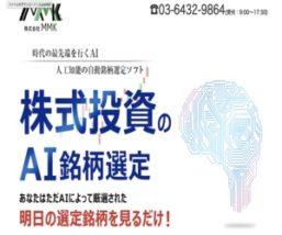 株式会社MMK