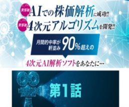 4次元AI投資プロジェクト 第1話