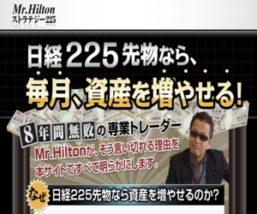 Mr.Hilton ストラテジー225