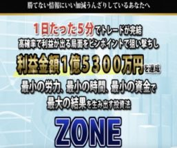 ZONE -NEW WORLD-