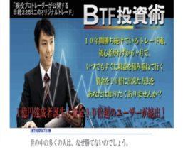 日経225ミニ BTF投資術