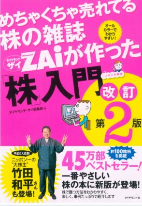 ZAI株入門