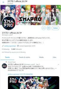 スマプロ公式Twitterアカウント