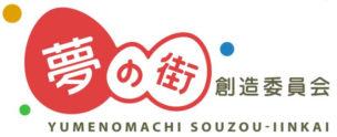 夢の街創造委員会ロゴ