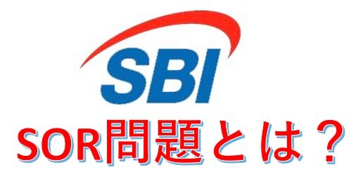SBI証券ロゴ