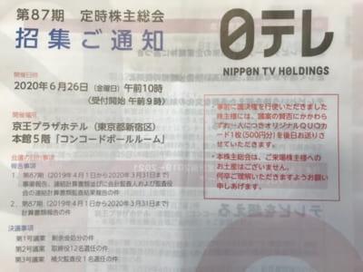 日テレ株主総会通知