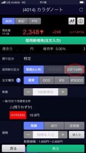 SBI証券アプリ
