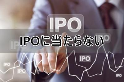 IPOに当たらない