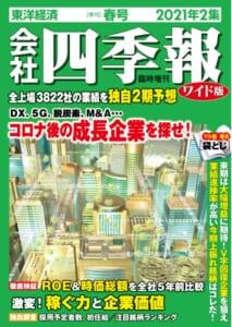 四季報ワイド2021年2集