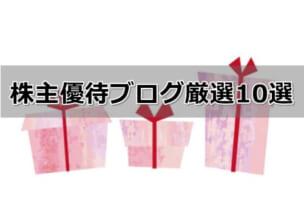 株主優待ブログ