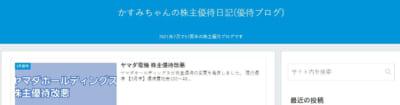 かすみちゃんの株主優待日記(優待ブログ)