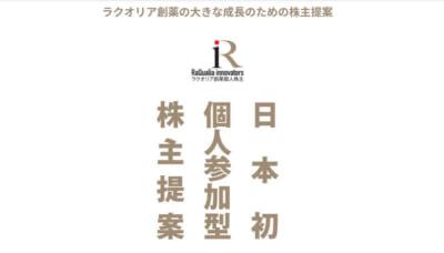 かきゆう氏ラクオリア創薬の株主提案サイト