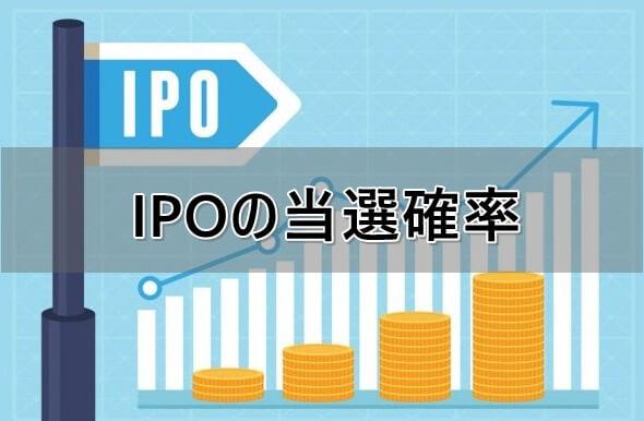 IPO 当選確率