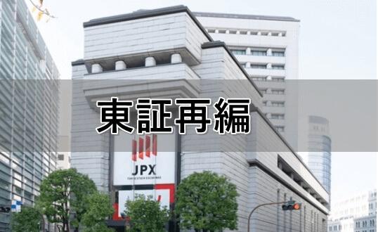 東証プライム企業一覧