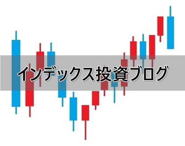 インデックス投資 ブログ