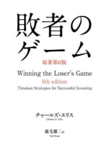 インデックス投資 敗者のゲーム